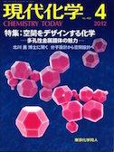CoverPicture_03_gendai_2012_01